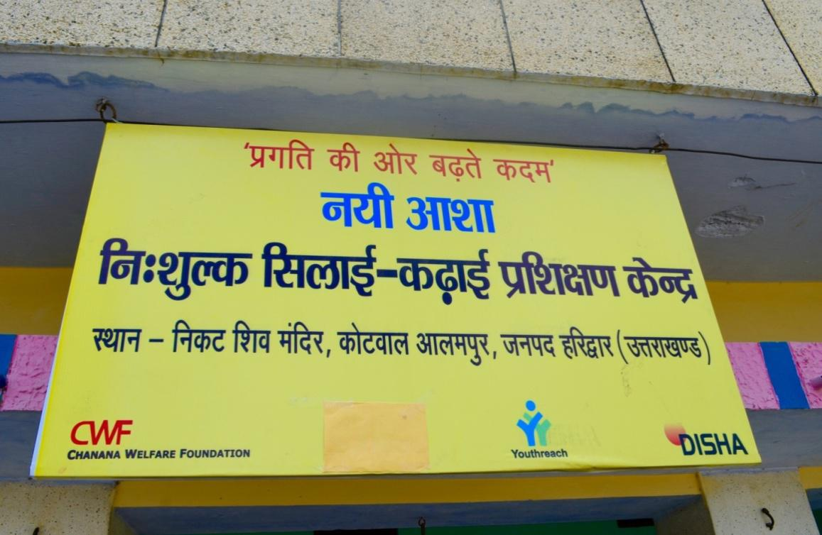 Signboard in Hindi for the free sewing and embroidery training put up by CWF in association with Youthreach and Disha.